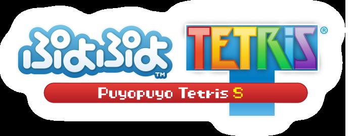 sega ぷよぷよ テトリス s